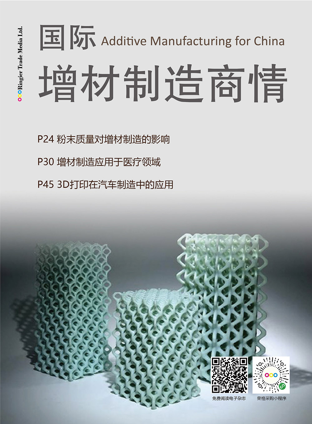 Additive Manufacturing for China