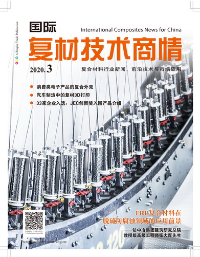 International Composites News for China