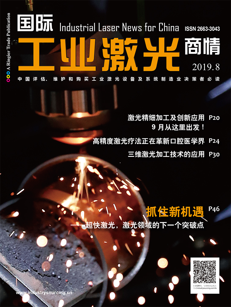 Industrial Laser News for China